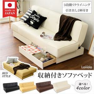 日本製 完成品 ソファーベッド 幅190 PVCレザー 引き出し2杯付き リクライニングソファベッド Lanaio ラナイオ ソファ ソファベッド ベッド べット bookshelf