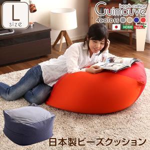 日本製 ビーズクッション Lサイズ おしゃれな キューブ型 ...