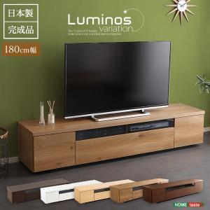 日本製 完成品 テレビ台 テレビボード 木製 幅180cm luminos ルミノス AV機器収納 引き出し付き スライドレール 大容量 背面コード収納 シンプル テレビラック bookshelf
