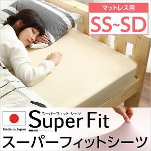 日本製 スーパーフィットシーツ ボックスタイプ (ベッド用) MFサイズ セミシングル シングル セミダブル対応 マットレス厚さ40cm対応 マットレスカバー bookshelf