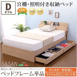 すのこベッド 収納付き 照明付き ダブル フレームのみ サザン SASAN ダブルサイズ 棚付き 宮付き スノコベッド コンセント付き ライト付き キャスター付き引出し|bookshelf