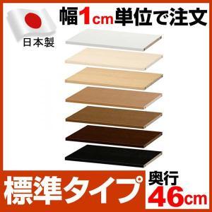 オーダー 本棚 追加棚板 1枚 棚本体の外寸幅15〜24cm用 奥行46cm 日本製 カラー全7色 F フォースター 標準タイプ エースラックオーダー|bookshelf