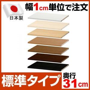 オーダー 本棚 追加棚板 1枚 棚本体の外寸幅15〜24cm用 奥行31cm 日本製 カラー全7色 F フォースター 標準タイプ エースラックオーダー|bookshelf