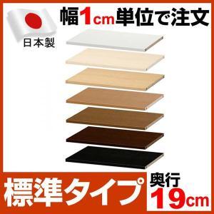 オーダー 本棚 追加棚板 1枚 棚本体の外寸幅15〜24cm用 奥行19cm 日本製 カラー全7色 F フォースター 標準タイプ エースラックオーダー|bookshelf