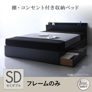 棚・コンセント付き収納ベッド Umbra アンブラ ベッドフレームのみ セミダブル ベッド ベット ...