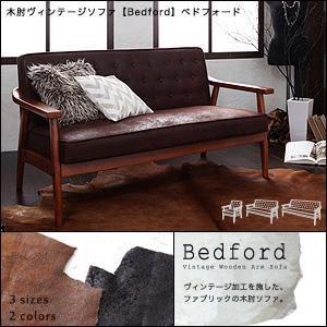 ヴィンテージソファ ベドフォード 木肘 幅134 ベンチ ソファ ソファー sofa 2人 2人掛け 二人掛け 2P 肘掛け ソファベンチ アームチェア 椅子 イス いす チェア|bookshelf