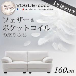 フランス産 フェザー入り モダン デザインソファ ヴォーグ・ココ|bookshelf