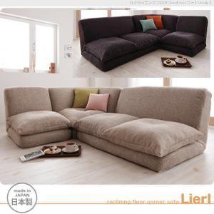 日本製 リクライニングフロア コーナーソファ リール 幅157 ソファ ソファー sofa 3人 3人掛け 三人掛け 3P フロアソファ リクライング 14段階 ローソファ ロー|bookshelf