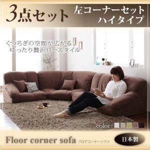 日本製 フロアソファ コーナーソファ フリーゼ ロータイプ 幅221 bookshelf