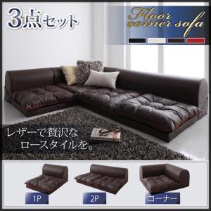 日本製 フロアソファ コーナーソファ スペース ソファ ソファー sofa 3人 3人掛け 三人掛け 3P ローソファ l字 カウチソファ セパレート カウチ こたつ 1人掛け|bookshelf