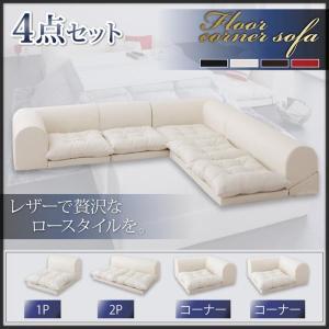 日本製 フロアソファ コーナーソファ スペース ソファ ソファー sofa 3人 3人掛け 三人掛け 3P ローソファ l字 カウチソファ ストレート カウチ こたつ 2人掛け bookshelf