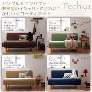 日本製 コンパク ソファ ペチカ 幅100 ソファ ソファー sofa 2人 2人掛け 二人掛け 1人掛け 1人 シンプル コンパクト 脚付き 木脚 かわいい 1人暮し ローソファ|bookshelf
