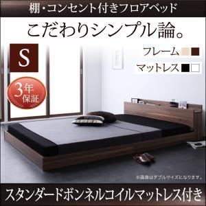 棚・コンセント付きフロアベッド W.coRe ダブルコア スタンダードボンネルコイルマットレス付き シングル ベッド ベット シングルベッド マットレス付き|bookshelf