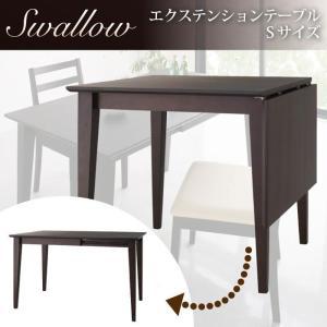 エクステンションテーブル単品 ダイニング Swallow スワロー Sサ|bookshelf