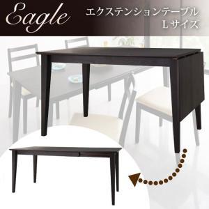 エクステンションテーブル単品 ダイニング Eagle イーグル Lサイ|bookshelf