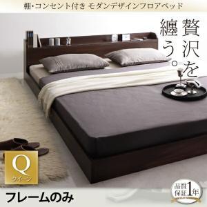 ローベッド フロアベッド クイーン コンセント付き 棚付き ベッドフレームのみ クイーンベッド(クイーン×1) ベッド ベット bed フロアーベッド ローベット bookshelf