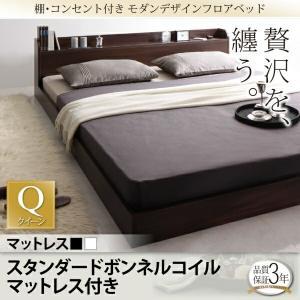ローベッド フロアベッド クイーン コンセント付き 棚付き スタンダードボンネルコイルマットレス付き クイーンベッド(クイーン×1) ベッド ベット bed bookshelf