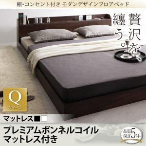 ローベッド フロアベッド クイーン コンセント付き 棚付き プレミアムボンネルコイルマットレス付き クイーンベッド(クイーン×1) ベッド ベット bed bookshelf