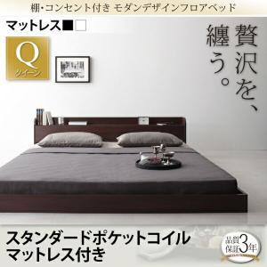 ローベッド フロアベッド クイーン コンセント付き 棚付き スタンダードポケットコイルマットレス付き クイーンベッド(クイーン×1) ベッド ベット bed bookshelf