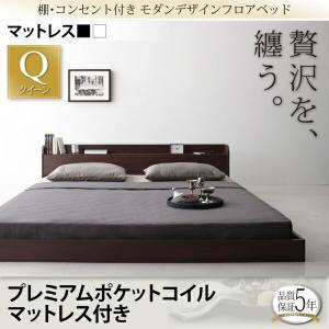 ローベッド フロアベッド クイーン コンセント付き 棚付き プレミアムポケットコイルマットレス付き クイーンベッド(クイーン×1) ベッド ベット bed bookshelf
