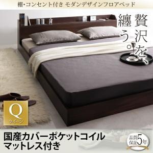 ローベッド フロアベッド クイーン コンセント付き 棚付き 国産カバーポケットコイルマットレス付き クイーンベッド(セミシングル×2) ベッド ベット bed bookshelf