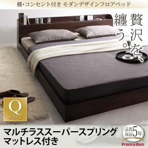 ローベッド フロアベッド クイーン コンセント付き 棚付き マルチラススーパースプリングマットレス付き クイーンベッド(セミシングル×2) ベッド ベット bed bookshelf