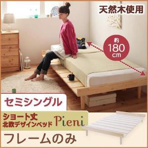 ショート丈北欧デザインベッド Pieni ピエニ フレームのみ セミシングル 北欧 ベッド ベット セミシングルベッド すのこベッド ベッドフレーム スノコ 天然木|bookshelf