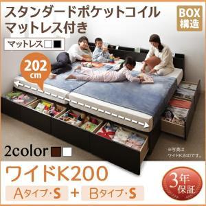 連結ベッド 収納ベッド Weitblick ヴァイトブリック ポケットコイルマットレス:レギュラー付き ワイドK200 ベッド ベット マットレス付きベッド 収納|bookshelf