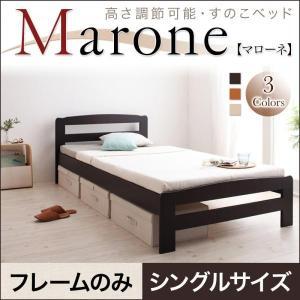 高さ調節可能 すのこベッド 【Marone】マローネ【フレームのみ】シングル ベッド ベット 薄型ヘッドボード スノコベッド シンプル 一人暮らし ベッド|bookshelf
