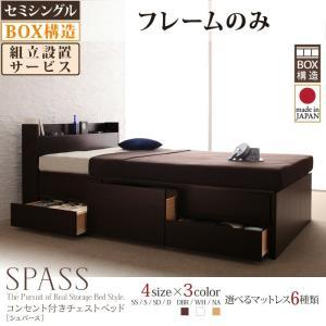 日本製 (組立設置) チェストベッド セミシングル ベッド収納 Spass シュパース フレームのみ セミシングル ベッド ベット 収納ベッド 引き出し 棚付き 宮付き bookshelf