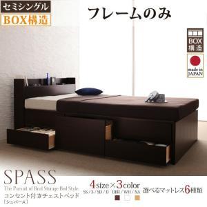 日本製 チェストベッド セミシングル ベッド収納 Spass シュパース フレームのみ セミシングル ベッド ベット 収納ベッド 引き出し 棚付き 宮付き 収納 bookshelf