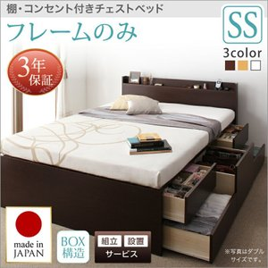 組立設置 日本製 棚付き コンセント付き 収納ベッド チェストベッド Steady ステディ フレームのみ セミシングル セミシングルベッド ベッド ベット 木製 bookshelf