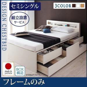 組立設置 日本製 チェストベッド 棚付き コンセント付き Lagest ラジェスト フレームのみ セミシングル セミシングルベッド ベッド ベット 木製 収納付きベッド bookshelf