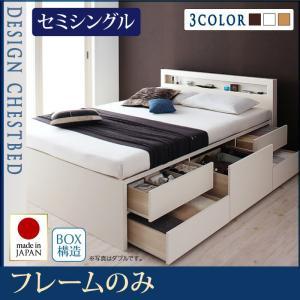 日本製 チェストベッド 棚付き コンセント付き Lagest ラジェスト フレームのみ セミシングル ベッド ベット 木製 収納付きベッド ベッド下収納 box構造 bookshelf