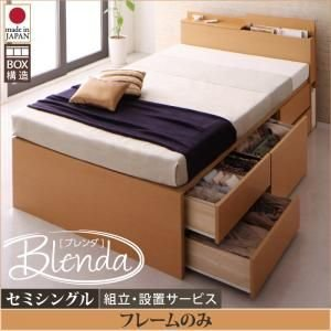 日本製 組立設置 ベッド セミシングル チェストベッド 収納ベッド コンセント付きBlenda ブレンダ フレームのみ セミシングルベッド ベッド ベット 棚 bookshelf