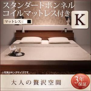ローベッド キング ベッド mon ange モナンジェ スタンダードボンネルコイルマットレス付き キングサイズ ベット ロータイプ ローベット ヘッドボード付き 棚付|bookshelf