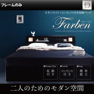 送料無料 照明 コンセント付き 収納ベッド 【Farben】ファーベン フレームのみ ダブル ダブル...
