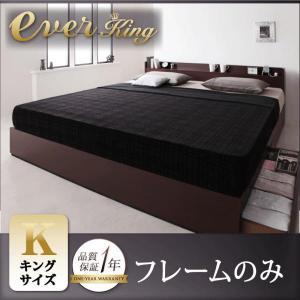 収納ベッド 棚付き コンセント付き キング EverKing エヴァーキング フレームのみ キングベッド ヘッドボード 宮付き 棚 引出し ベッド下収納 引き出|bookshelf