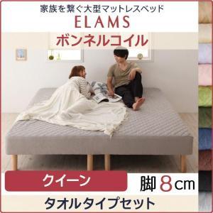 ベッド bed 脚付きマットレスベッド クイーン ELAMS エラムス ボンネルコイル タオルタイプセット 脚8cm ベット 足つきマットレス 脚付マットレス 脚|bookshelf
