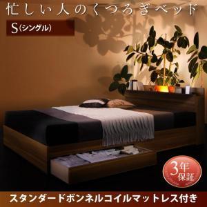 収納ベッド シングルベッド 照明付き コンセント付き Crest fort クレストフォート ボンネルコイルマットレス:レギュラー付き シングル マットレス付|bookshelf