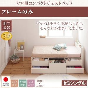 組立設置 日本製 収納ベッド セミシングル 棚付きベッド コンセント付きベッド 大容量 チェストベッド Refes リフェス フレームのみ セミシングル ベッド bookshelf