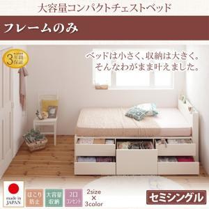日本製 収納ベッド セミシングル 棚付きベッド コンセント付きベッド 大容量 チェストベッド Refes リフェス フレームのみ セミシングル ベッド ベット bookshelf