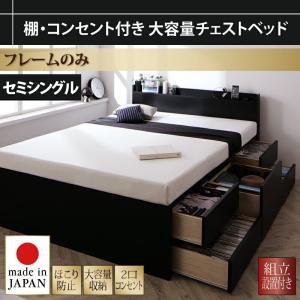 組立設置 チェストベッド 日本製 セミシングルベッド 収納ベッド 大収納 Armario アーマリオ フレームのみ セミシングル ベッド ベット コンセント付きベッド bookshelf