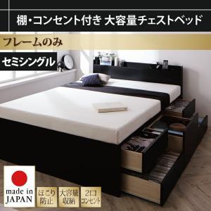 チェストベッド 日本製 セミシングルベッド 収納ベッド 大収納 Armario アーマリオ フレームのみ セミシングル ベッド ベット コンセント付きベッド bookshelf