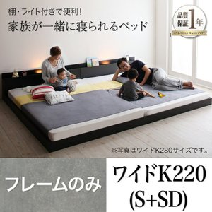 ベッドフレームのみ■ベッド本体 【サイズ】 ワイドK220(SxSD):(約)幅232x長さ215x...
