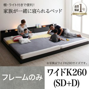 ベッドフレームのみ■ベッド本体 【サイズ】 ワイドK260(SDxD):(約)幅272x長さ215x...