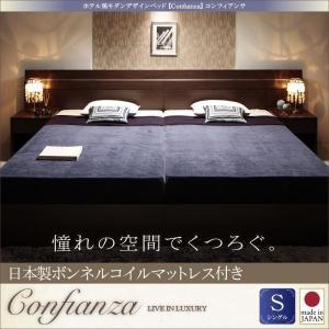 日本製 ベッド下収納 収納ベッド ベッド デザインベッド Confianza コンフィアンサ 日本製ボンネルコイルマットレス付き シングル ベット ホテル風 モ bookshelf