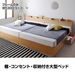 大型ベッド 収納ベッド 棚付き コンセント付き Cedric セドリック フレームのみ WK300 (シングル×3台) ベッド ベット ワイドキングサイズ 収納付きベッド bookshelf