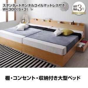 大型ベッド 収納ベッド 棚付き コンセント付き Cedric セドリック スタンダードボンネルコイルマットレス付き WK300 (シングル×3台) ベッド bookshelf