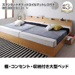 大型ベッド 収納ベッド 棚付き コンセント付き Cedric セドリック スタンダードポケットコイルマットレス付き WK300 (シングル×3台) ベッド bookshelf